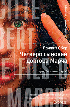 Book cover with Russian text and a woman's startled face looking through glass.